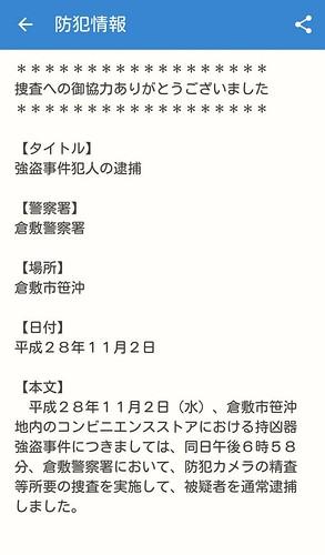 2016-11-03_01-22-41