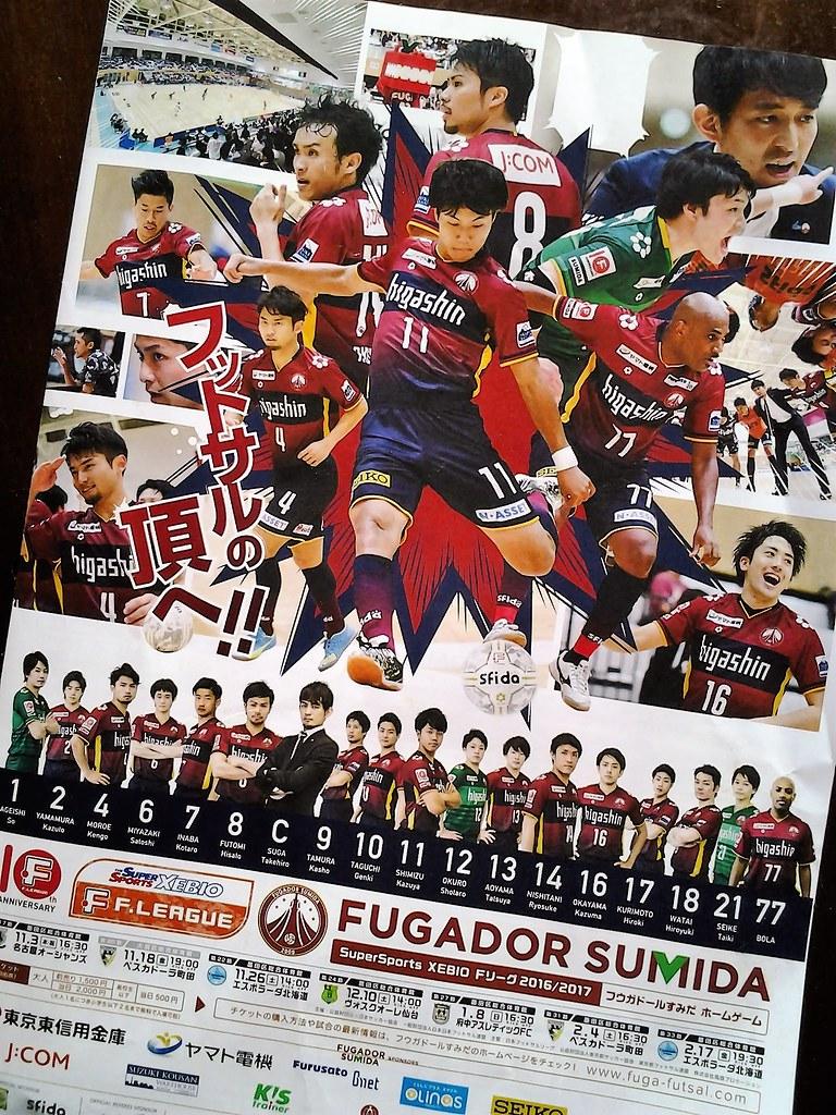 Fリーグ フウガドールすみだホームゲーム マッチデイプログラム(2016/11/26)