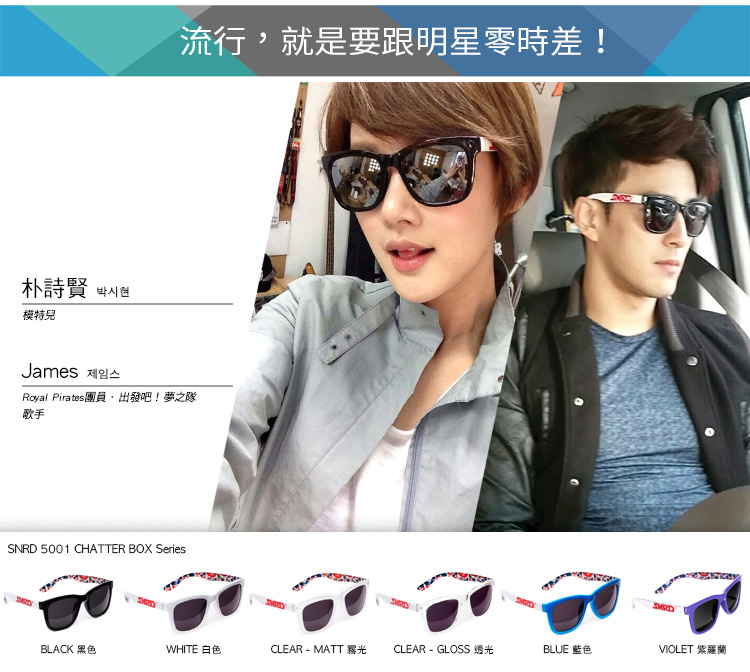 PChome Online 商店街- PChome 24h購物- SNRD韓系潮牌太陽眼鏡5001 ... 937e3e785de