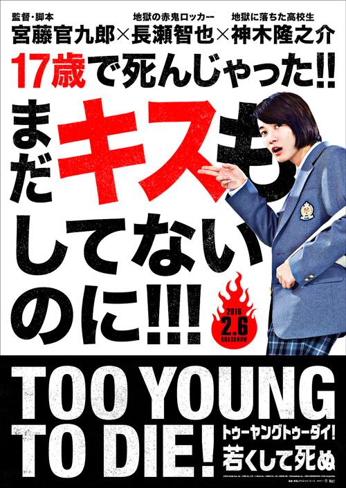 映画『TOO YOUNG TO DIE!若くして死ぬ』第一弾ビジュアル