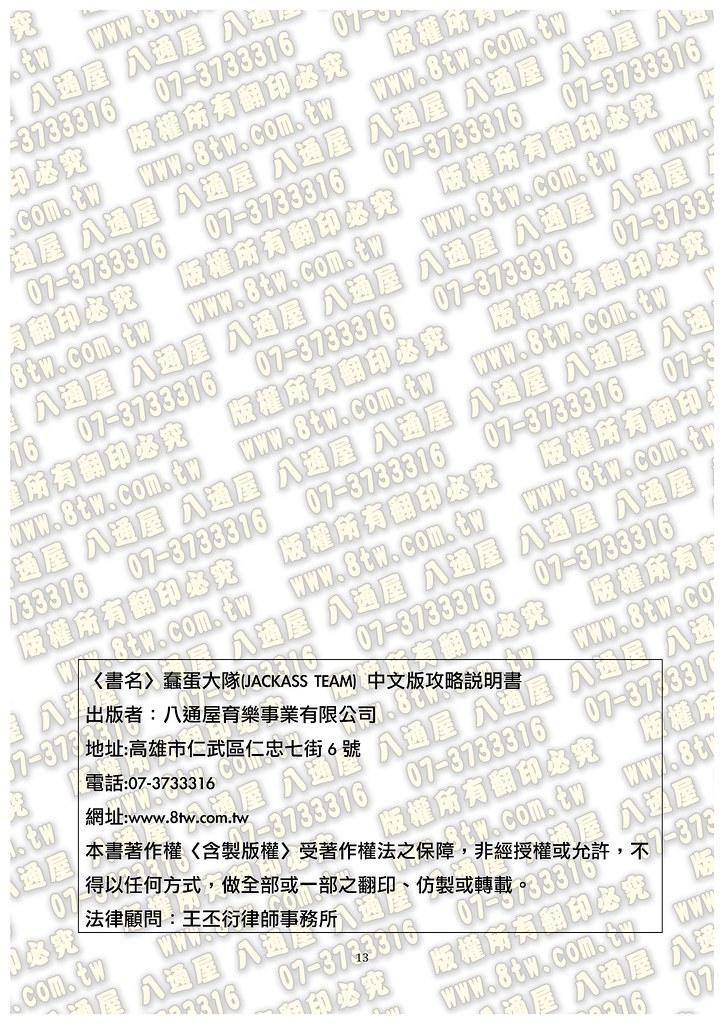 S0277蠢蛋大隊(JACKASS TEAM) 中文版攻略_Page_14