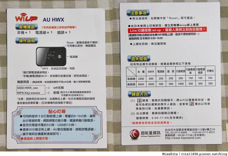 超能量智慧旅遊服務 日本上網 日本上網推薦 日本WiFi行動上網吃到飽 超能量wiup 日本行動上網 wiup4G 超能量wifi評價 日本wifi超能量 超能量WI-UP LTE 4G 日本上網教學30