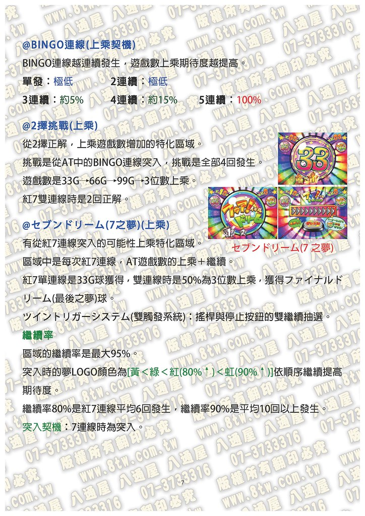 S0305賞金賓果 中文版攻略_Page_08