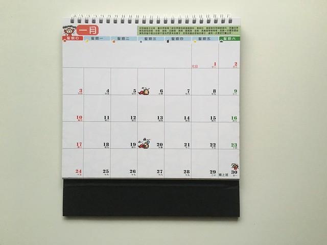 一月記事@輔大猴fjumonkey桌曆(2016)