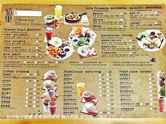 台中親子餐廳 這里咖啡輕食 義大利麵 美村路 30
