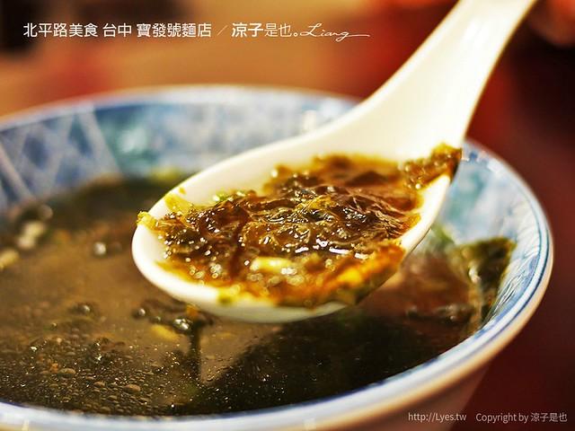 北平路美食 台中 寶發號麵店 13