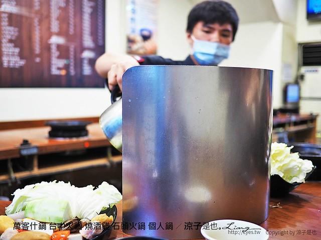 萬客什鍋 台中火鍋 燒酒雞 石頭火鍋 個人鍋 9