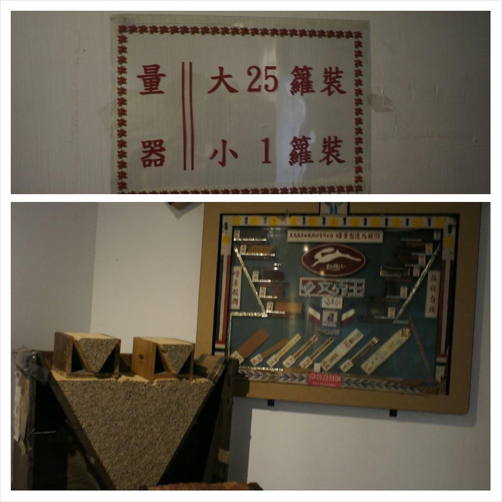 宜蘭縣二結鄉玉兔鉛筆館光工廠 (68)