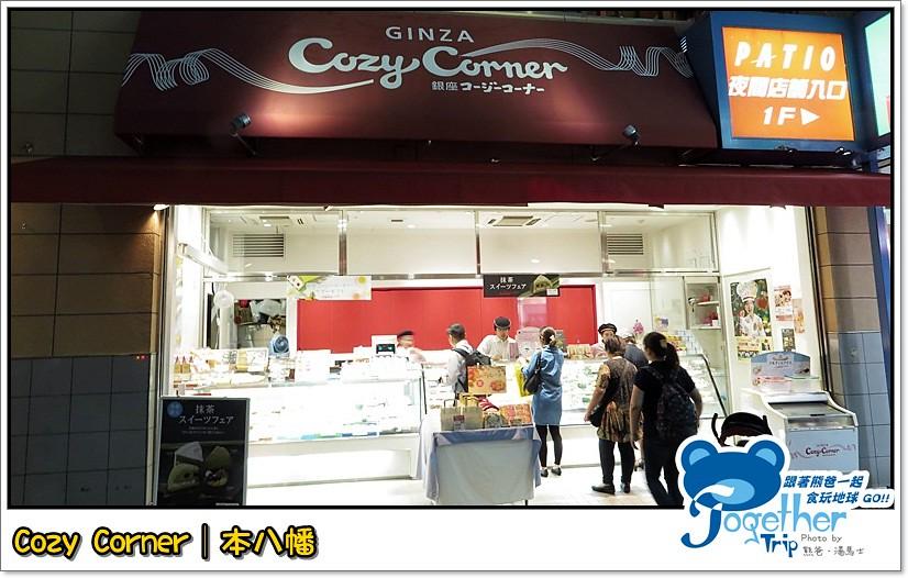 Cozy Corner / 本八幡