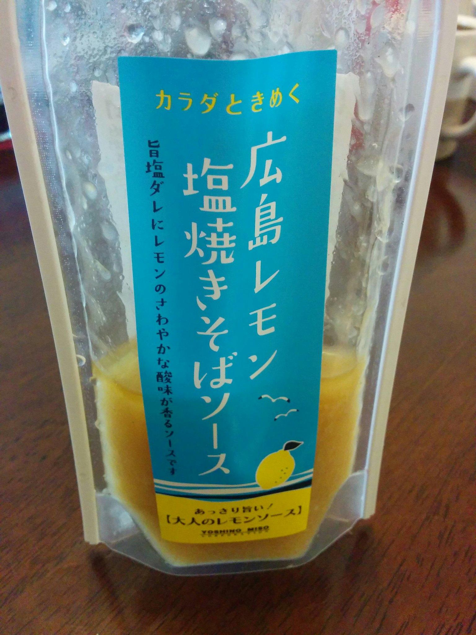 広島レモン塩焼きそばソース