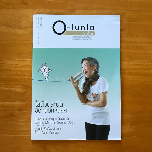 O-lunla, October 2015