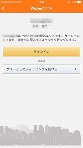 prime-now-6