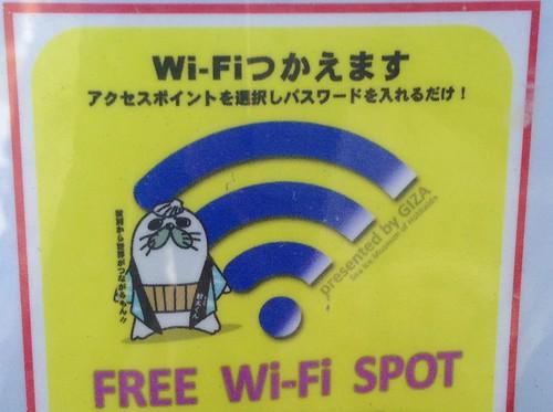 hokkaido-michinoeki-okhotsk-monbetsu-free-wifi