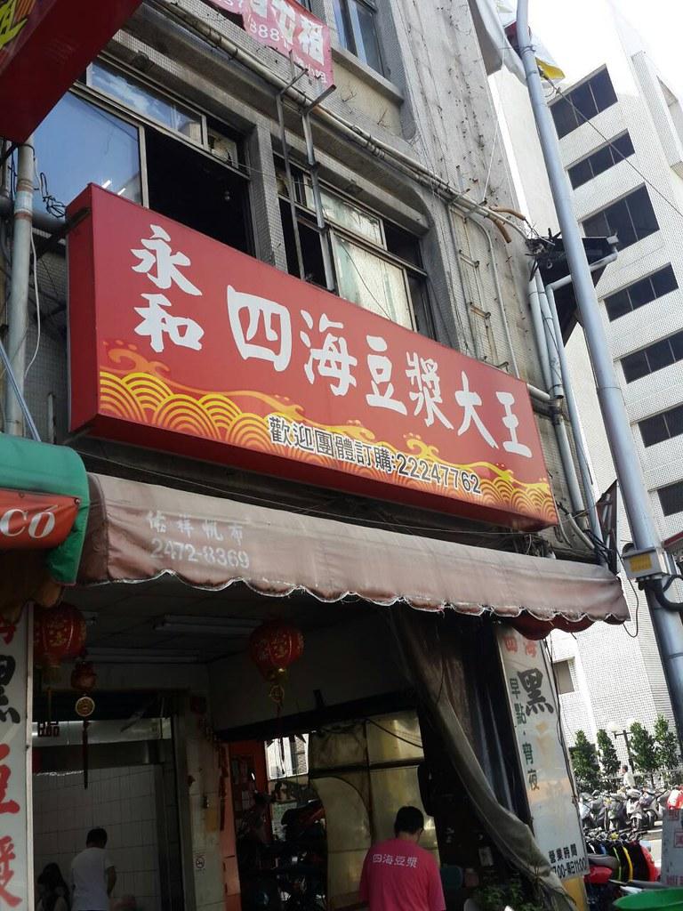 3旅遊景點自由行,台灣嬉遊記客製化行程任你搭--豆漿