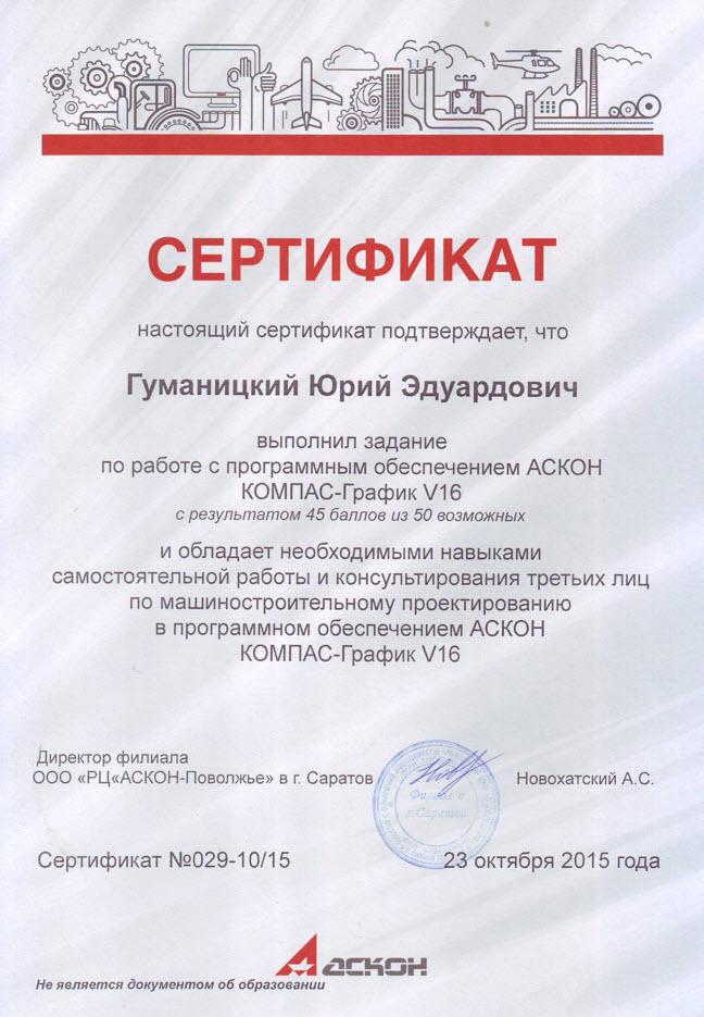 Сертификат Компас