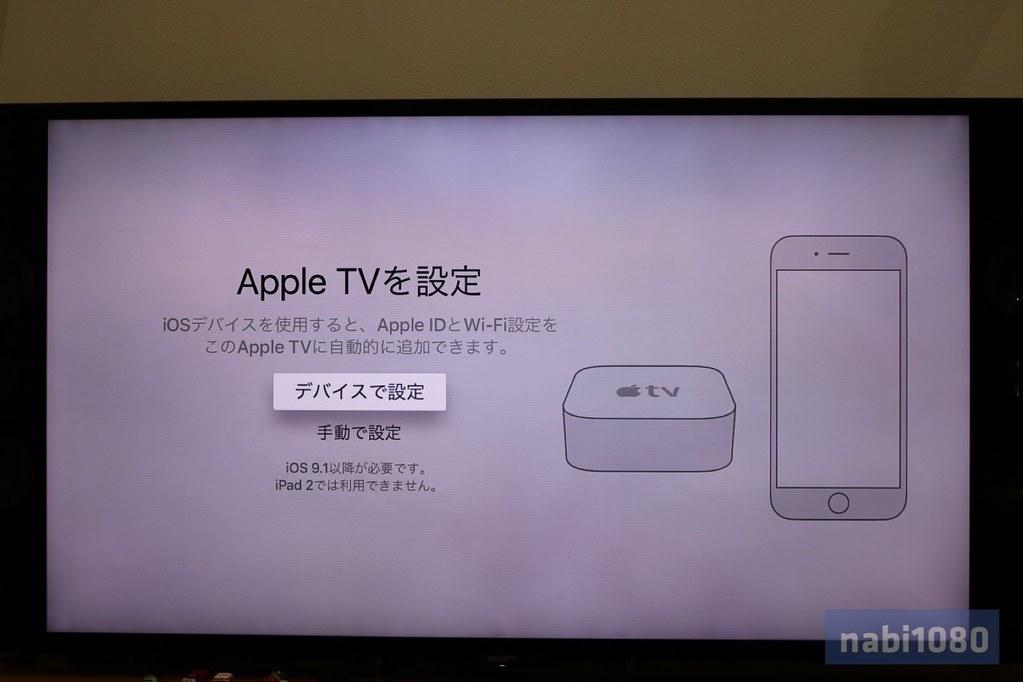 Apple TV使ってみた01