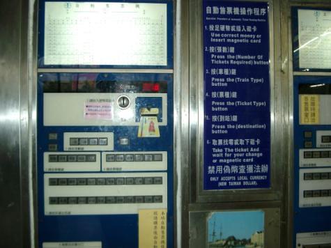 Train ticket vending machine
