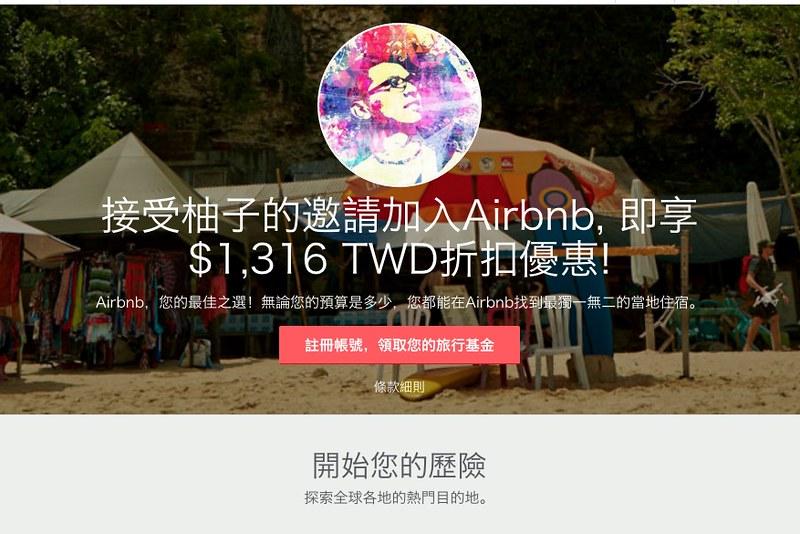 Airbnb 優惠