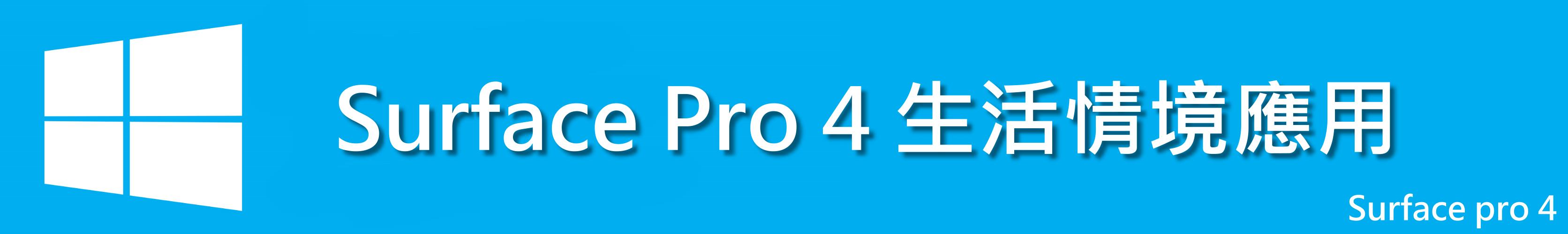 Surface Pro 4 生活情境應用