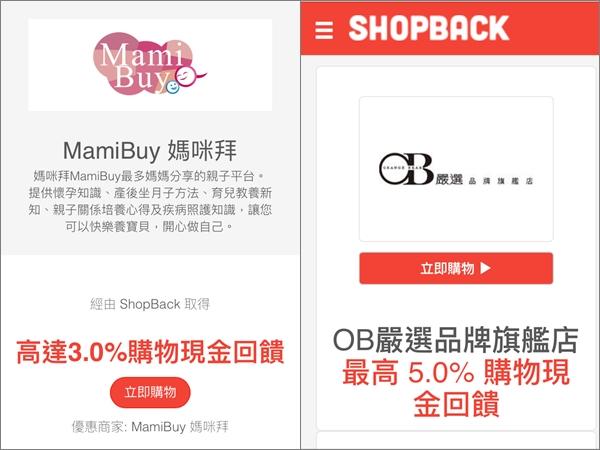shopback現金回饋 (4).jpg