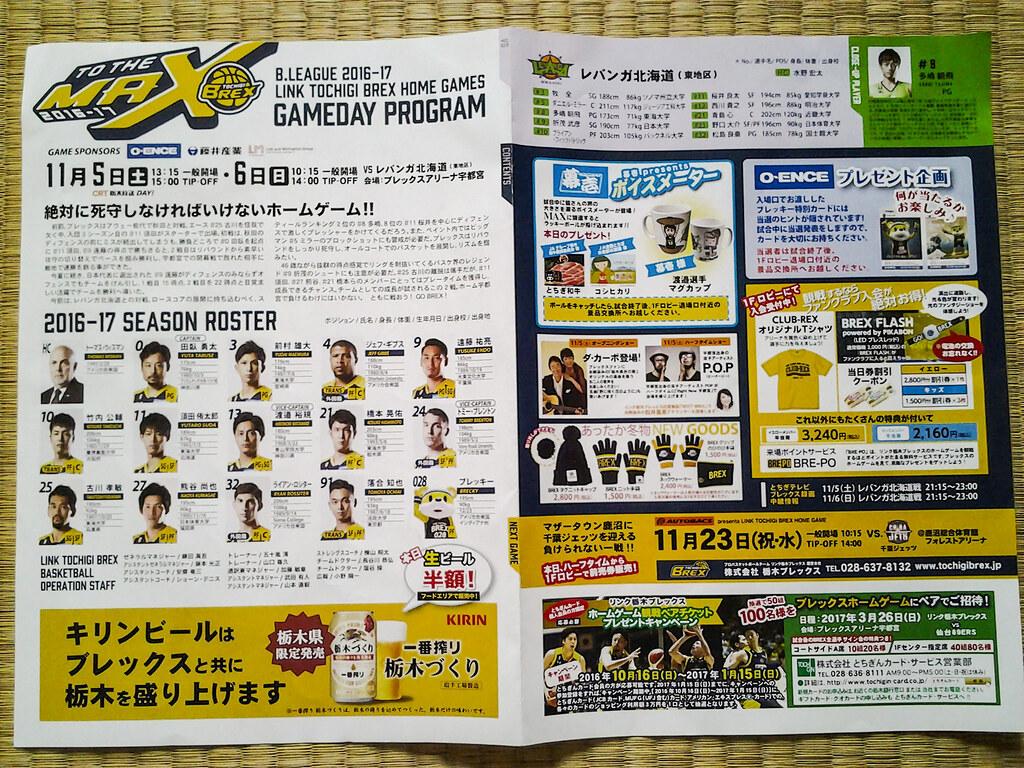 リンク栃木ホームゲーム ゲームデイプログラム(2016/11/06)