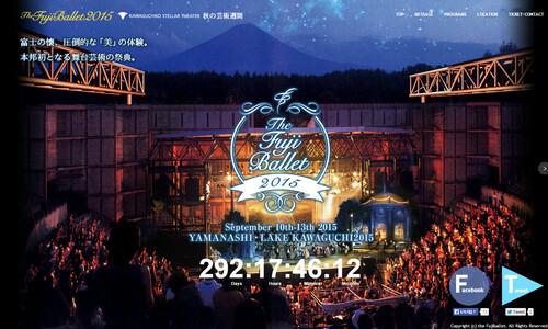 ■メルビッシュ湖上音楽祭■The Fuji Ballet 2015■