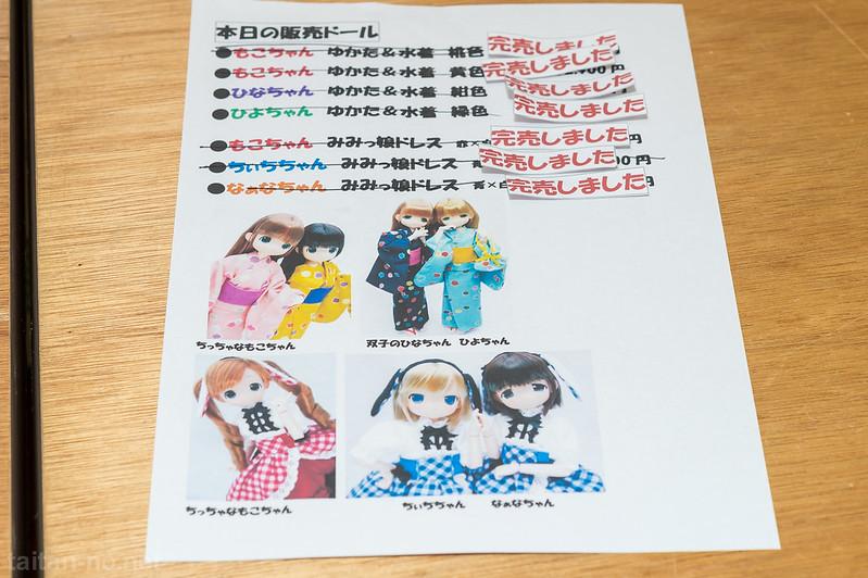 Dollshow44浜松町FINAL-MAMACHAPP-DSC_0987