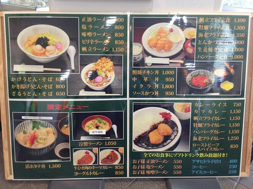 hokkaido-michinoeki-ai-land-yubetsu-restaurant-menu