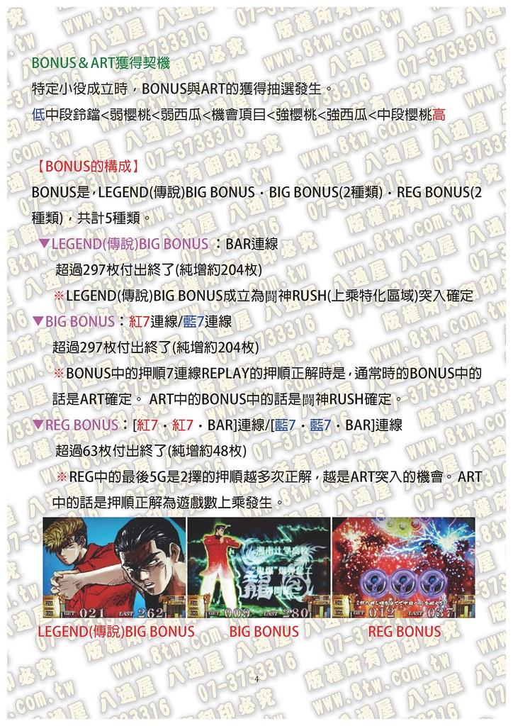 S0178湘南純愛組 中文版攻略_Page_05
