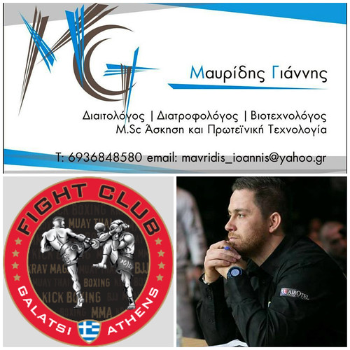 Fight Club Galatsi και Ιωάννης Μαυρίδης Αθλητικός Διαιτολόγος – Διατροφολόγος
