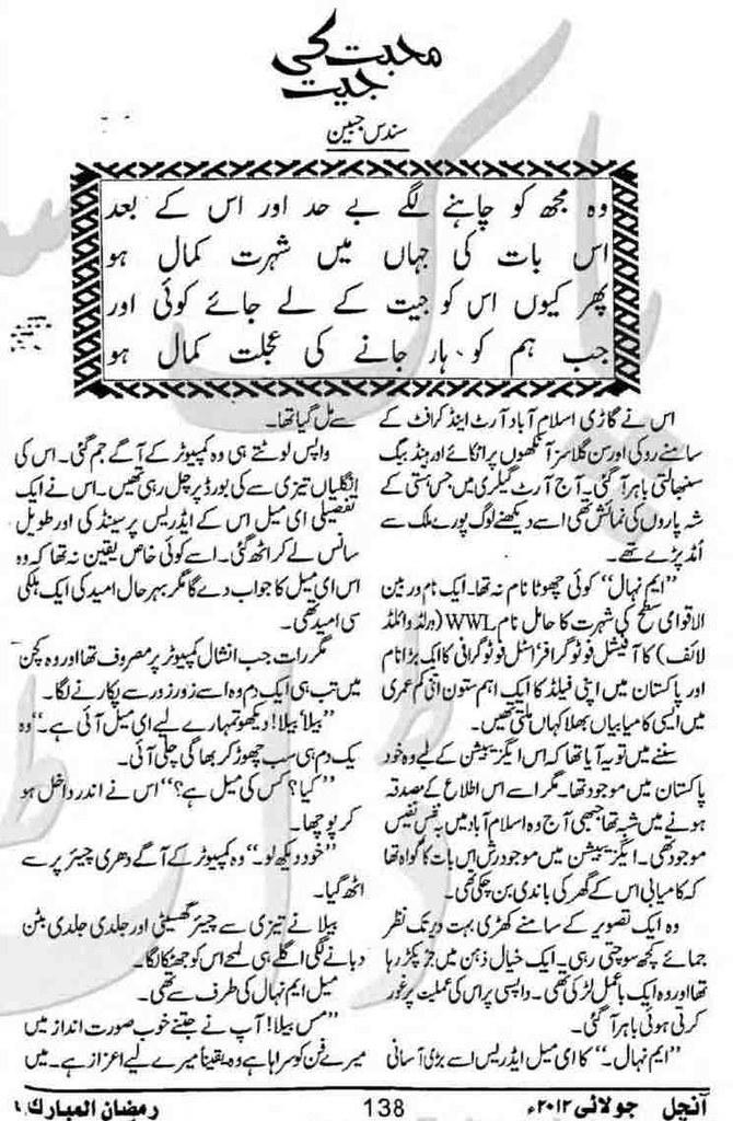 Muhabbat Ki Jeet Complete Novel By Sundas Jabeen