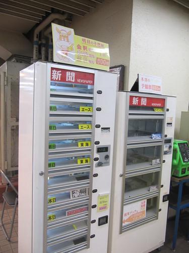 金沢競馬場の予想新聞発売機