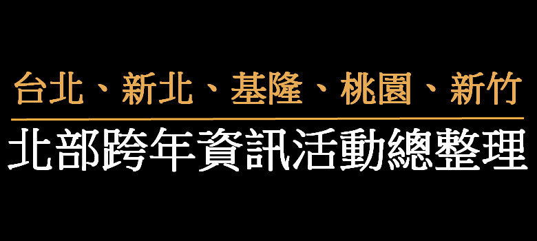 台北新北桃園基隆跨年活動資訊