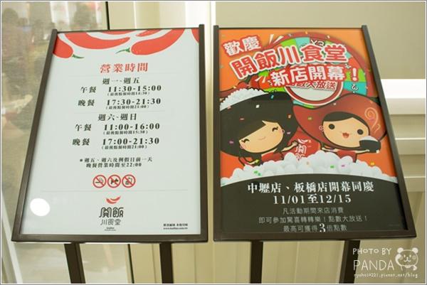 開飯川食堂中壢店 (4)
