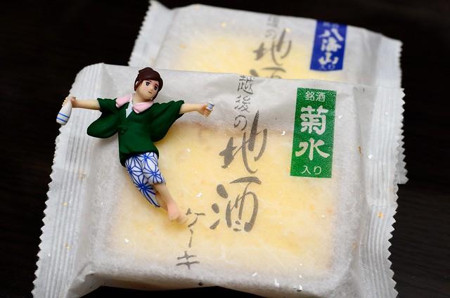 Photo:地酒ケーキ By cozymax5454
