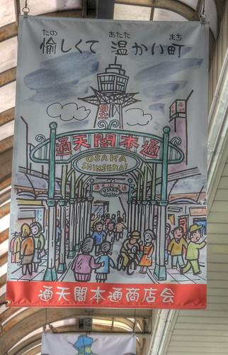 'Shin-Sekai' area, Osaka on OCT 31, 2015 (3)
