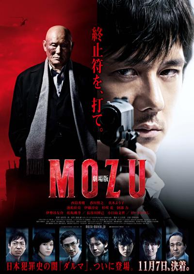 映画『劇場版 MOZU』日本版ポスター