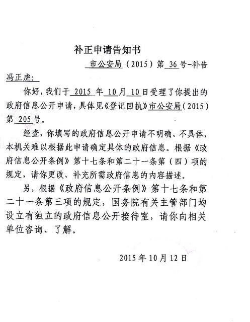 20151031-北京公安回复-2