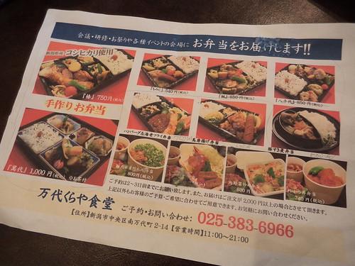万代くらや食堂 (32)