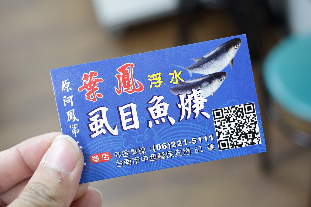 20151206-2台南葉鳳浮水魚羹 (9)