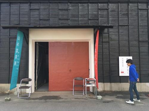 山本富章展 第2会場 蔵ギャラリー