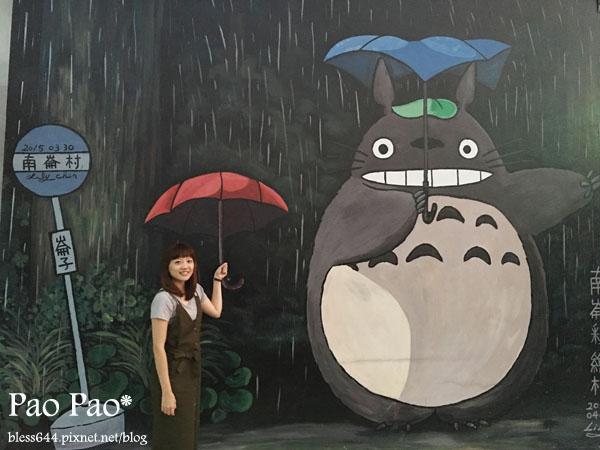 南崙龍貓彩繪村