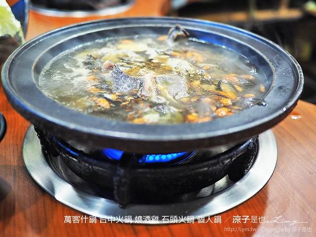 萬客什鍋 台中火鍋 燒酒雞 石頭火鍋 個人鍋 27