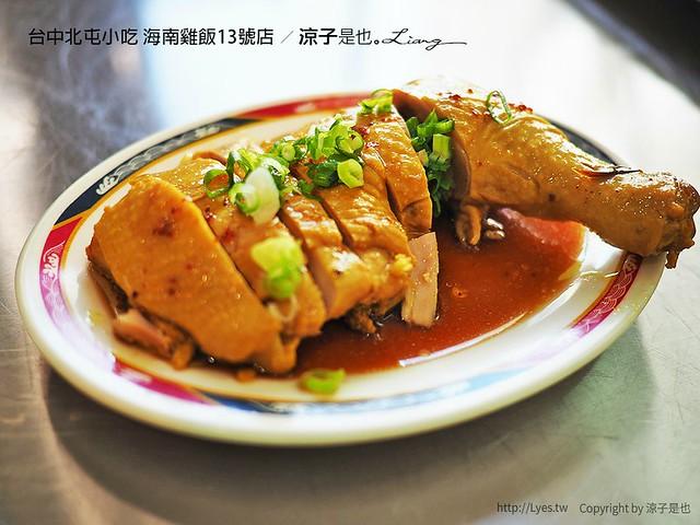 台中北屯小吃 海南雞飯13號店 12