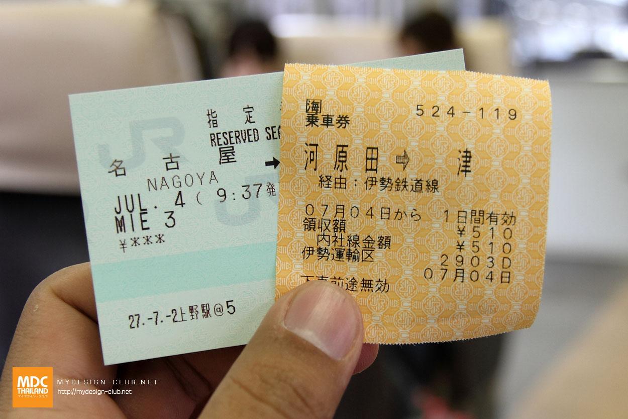 MDC-Japan2015-915