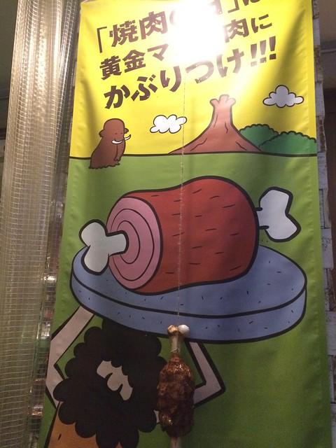 黄金マンガ肉CAFE_06