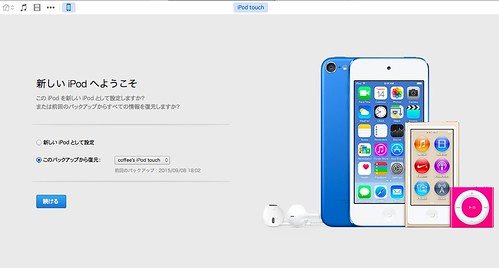 iPod touchを復旧