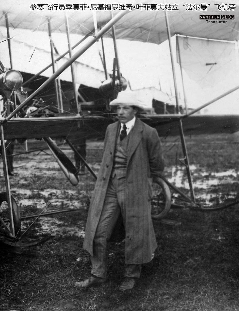 1911年7月11-15日彼得堡—莫斯科飞行赛05