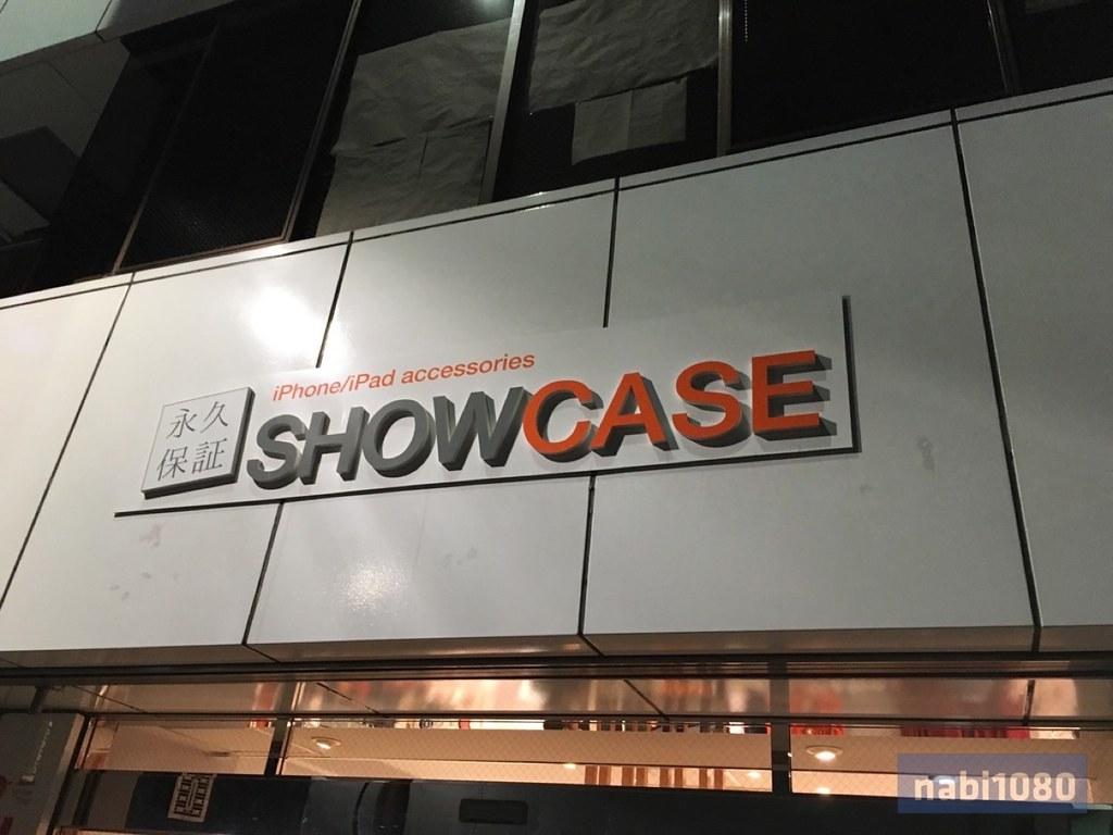 SHOW CASE訪問記1-01