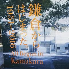 鎌倉から始まった